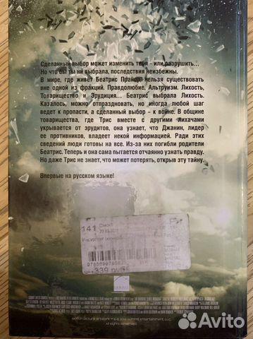 Трилогия «Дивергент», «Инсургент», «Эллигент»  89136357510 купить 1