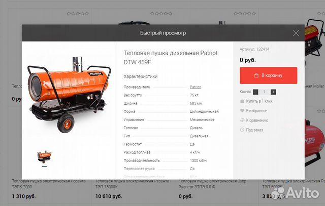 Готовый интернет-магазин стройматериалов  89676082788 купить 4