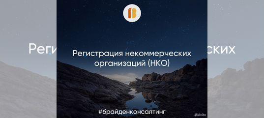 регистрация некоммерческих организаций в минюсте москвы