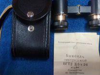 Бинокль театральный бгт2 2.5-24 СССР