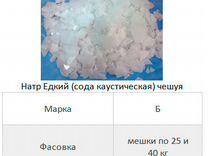 Едкий натрий (сода каустическая)