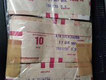 10 рублей 1961-1991 гг цена за 1 пачку
