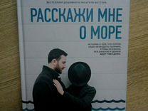 Книга Расскажи мне о море