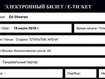 Билет на концерт Ed Sheeran (танцпол)