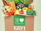 Доставка продуктов и медикоментов на дом
