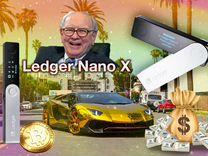 Ledger Nano X самый совершенный кошелек