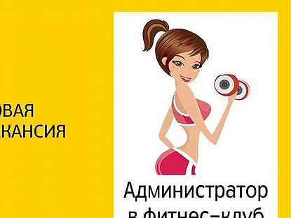 Администратор в фитнес клуб вечерний график москва эротическое шоу группа