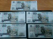 50 рублей 1997 г. Без модификации