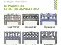 Фасады заборы оградки