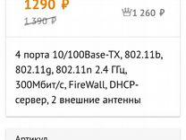 Беспроводной маршрутиризатор TP-link TL-WR841N