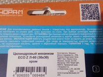 Цилиндровый механизм (личинка для замка) — Ремонт и строительство в Москве