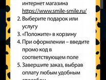Скидка 100р на смайл