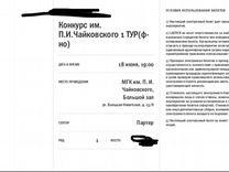 Билет на концерт Конкурс им. П.И.Чайковского 1 тур
