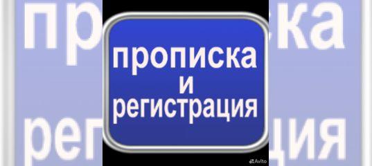 Временная регистрация в екатеринбурге орджоникидзевский проверка подлинности медицинской книжки в спб