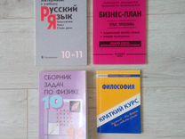 Учебники разные - 10 штук
