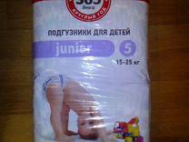 Подгузники (памперсы) для детей на 15-25кг