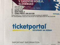 Билеты на чм2019 хоккей Финал