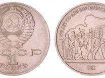 Монета 1 рубль 1987 год, 175 лет со дня бородинск