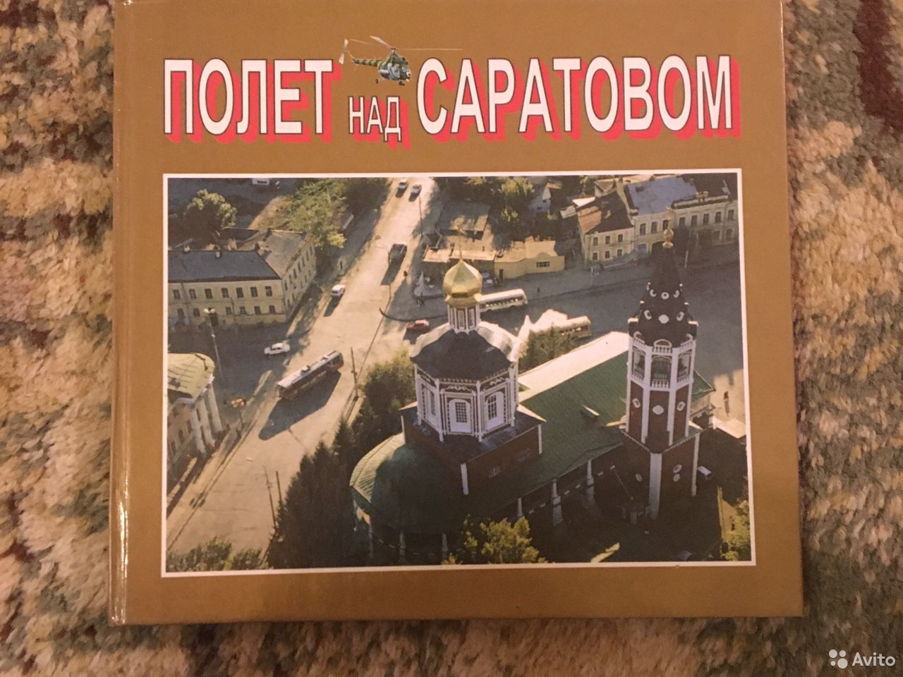 Книги и открытки о Саратове  89033850581 купить 3