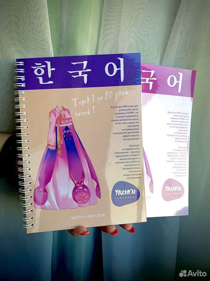 Блокнот корейского языка  89247039535 купить 1