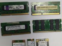 Память DDR-3 1 Gb (ноутбучная) и модемы wi-fi
