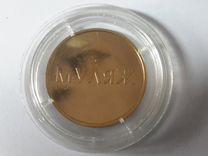 Муляж золотой монеты ммд 850 лет основания Москвы
