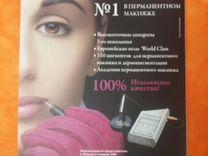 Аппарат для перманентного макияжа