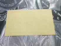 100 рублей 1921 г