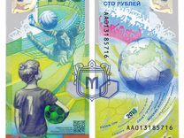 Банкнота 100р чм 2018
