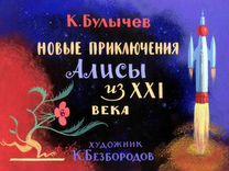 Новый диафильм. Алиса. Кир Булычев