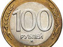 100 рублей ммд 20 штук, с оборота-обмен