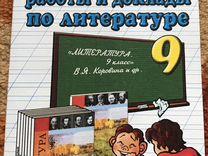 Гдз к учебнику по литературе