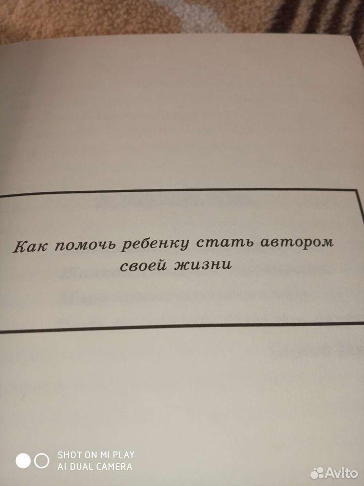 Книга по детской психологии