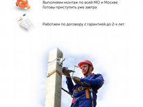 Продам бизнес электромонтажные услуги