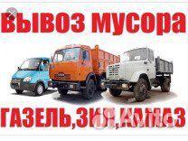 Вывоз мусора  89002142303 купить 2