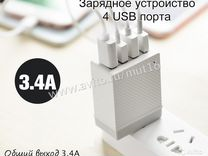 Hoco C23B Сетевое Зарядное Устройство с 4 USB вход