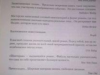 "Грегори Дэвис Робертс ""Шантарам"""
