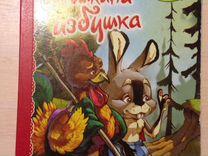 """Детские книги """"мамины сказки"""""""