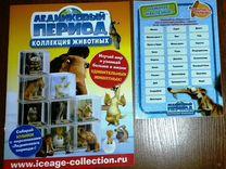 Ледниковый период - журнал + игрушка